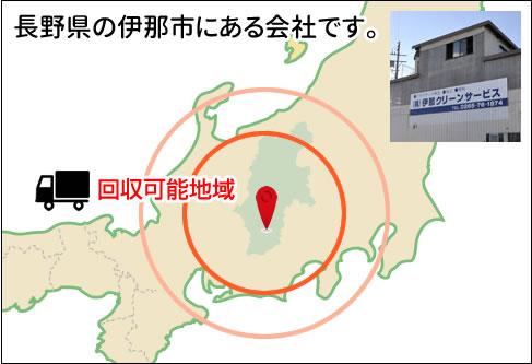 長野県の伊那市にある会社です。