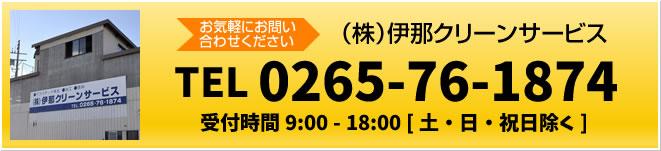 TEL 0265-76-1874